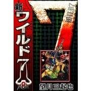 新ワイルド7 (8)(eBookJapan Plus) [電子書籍]