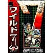 新ワイルド7 (9)(eBookJapan Plus) [電子書籍]