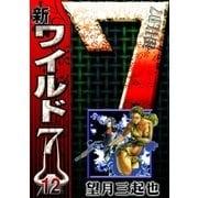 新ワイルド7 (12)(eBookJapan Plus) [電子書籍]