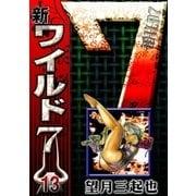 新ワイルド7 (13)(eBookJapan Plus) [電子書籍]