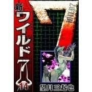 新ワイルド7 (14)(eBookJapan Plus) [電子書籍]