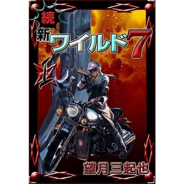 続 新ワイルド7 (1)(eBookJapan Plus) [電子書籍]