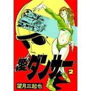愛(ラブ)ダンサー (2)(eBookJapan Plus) [電子書籍]