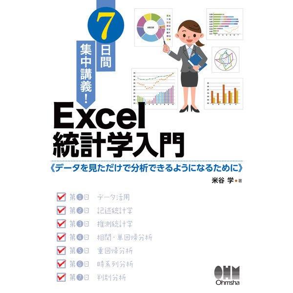 7日間集中講義! Excel統計学入門 データを見ただけで分析できるようになるために(オーム社) [電子書籍]