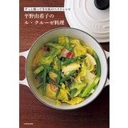 ずっと使ってきた私のベストレシピ 平野由希子のル・クルーゼ料理(KADOKAWA) [電子書籍]