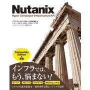 Nutanix Hyper Converged Infrastructure入門(翔泳社) [電子書籍]