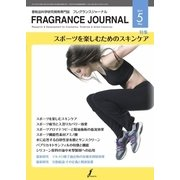 フレグランスジャーナル (FRAGRANCE JOURNAL) No.443(フレグランスジャーナル社) [電子書籍]
