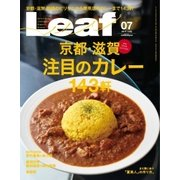Leaf(リーフ) 2017年7月号(リーフ・パブリケーションズ) [電子書籍]