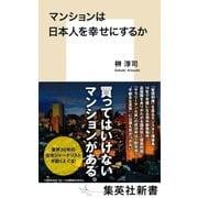 マンションは日本人を幸せにするか(集英社) [電子書籍]