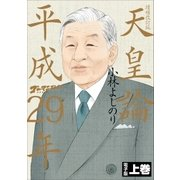 ゴーマニズム宣言SPECIAL 天皇論平成29年~増補改訂版~ 上巻(小学館) [電子書籍]