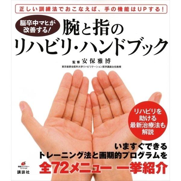 脳卒中マヒが改善する! 腕と指のリハビリ・ハンドブック(講談社) [電子書籍]