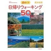 日帰りウォーキング50 (交通新聞社) [電子書籍]