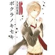 ボクラノキセキ(16)(一迅社) [電子書籍]
