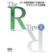 The R Tips 第3版 データ解析環境Rの基本技・グラフィックス活用集(オーム社) [電子書籍]