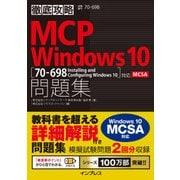 徹底攻略MCP 問題集Windows 10[70-698:Installing and Configuring Windows 10]対応(インプレス) [電子書籍]