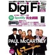 DigiFi No.26(ステレオサウンド) [電子書籍]
