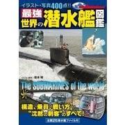 最強 世界の潜水艦図鑑(学研) [電子書籍]