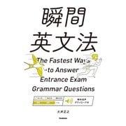 瞬間英文法(学研) [電子書籍]