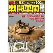 最強 世界の戦闘車両図鑑(学研) [電子書籍]