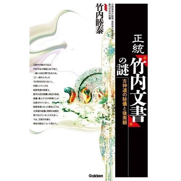 正統「竹内文書」の謎(学研) [電子書籍]
