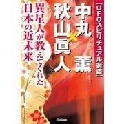 UFOスピリチュアル対談 中丸薫×秋山眞人(学研) [電子書籍]