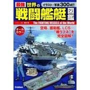 最強 世界の戦闘艦艇図鑑(学研) [電子書籍]