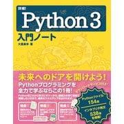詳細!Python 3 入門ノート(ソーテック社) [電子書籍]