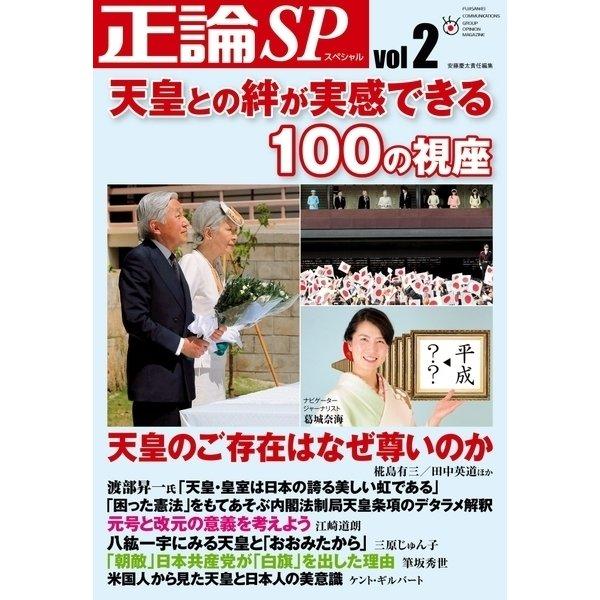 正論SP vol.2(日本工業新聞社) [電子書籍]