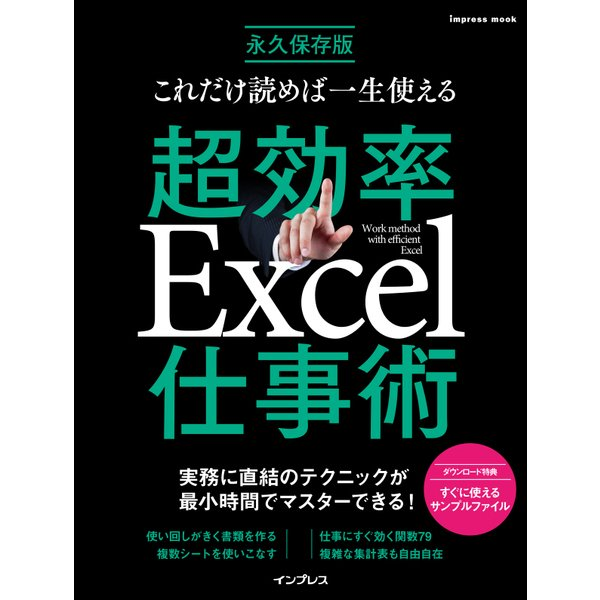 これだけ読めば一生使える 超効率Excel仕事術(インプレス) [電子書籍]