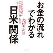 お金の流れでわかる日米関係 元国税調査官が「抜き差しならない関係」にガサ入れ(KADOKAWA) [電子書籍]