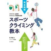 スポーツクライミング教本(山と溪谷社) [電子書籍]