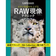 Lightroom カラー作品を仕上げるRAW現像テクニック(玄光社) [電子書籍]