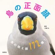 鳥の正面顔(玄光社) [電子書籍]