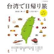 台湾で日帰り旅 鉄道に乗って人気の街へ(JTBパブリッシング) [電子書籍]