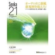 Senka21 2017年6月号(音元出版) [電子書籍]