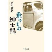 乗りもの紳士録(中央公論新社) [電子書籍]