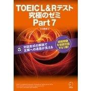 (新形式問題対応)TOEIC L&R テスト 究極のゼミ Part 7(アルク) [電子書籍]
