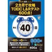 (新形式問題対応/音声DL付)2カ月で攻略 TOEIC(R) L&Rテスト600点!(アルク) [電子書籍]