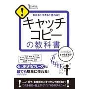 キャッチコピーの教科書(すばる舎) [電子書籍]