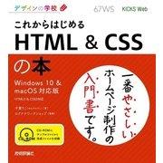 デザインの学校 これからはじめる HTML & CSSの本 [Windows 10 & macOS対応版] (技術評論社) [電子書籍]