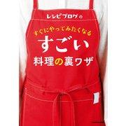 レシピブログの すぐにやってみたくなる すごい料理の裏ワザ(KADOKAWA) [電子書籍]