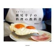 瀬尾幸子の料理の教科書(KADOKAWA) [電子書籍]