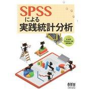 SPSSによる実践統計分析(オーム社) [電子書籍]