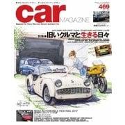 CAR MAGAZINE(カー・マガジン) No.469(ネコ・パブリッシング) [電子書籍]