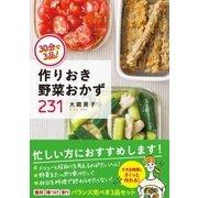 30分で3品! 作りおき野菜おかず231(西東社) [電子書籍]