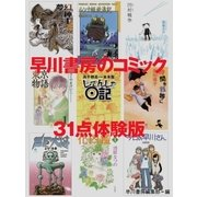 早川書房のコミック 31点体験版(早川書房) [電子書籍]