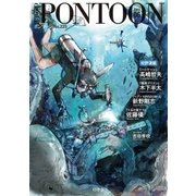 PONTOON(ポンツーン)2017年6月号(幻冬舎) [電子書籍]