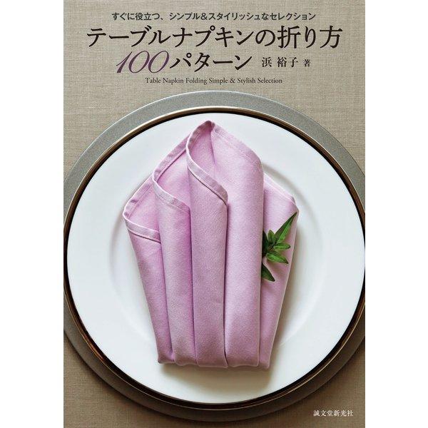 テーブルナプキンの折り方100パターン(誠文堂新光社) [電子書籍]