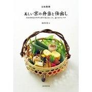 日本料理 美しい京の弁当と仕出し(誠文堂新光社) [電子書籍]