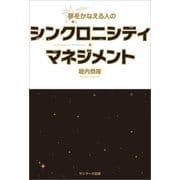 夢をかなえる人のシンクロニシティ・マネジメント(サンマーク出版) [電子書籍]